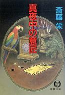 <<日本文学>> 真夜中の意匠 / 斎藤栄