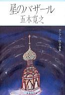 <<日本文学>> 星のバザール ロシア小説自選集 / 五木寛之