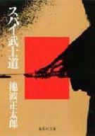 <<日本文学>> スパイ武士道 / 池波正太郎