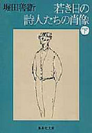 <<日本文学>> 若き日の詩人たちの肖像 下 / 堀田善衛