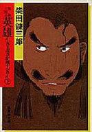 <<日本文学>> 英雄・生きるべきか死すべきか 下 / 柴田錬三郎