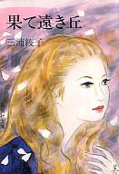 <<日本文学>> 果て遠き丘 / 三浦綾子