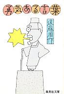 <<日本文学>> 勇気ある言葉 / 遠藤周作