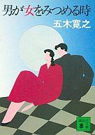 <<日本文学>> 男が女をみつめる時 / 五木寛之