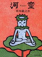 <<日本文学>> 河童 / 芥川龍之介