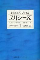 <<海外文学>> ユリシーズ 1 / J・ジョイス