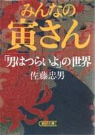 <<日本文学>> みんなの寅さん / 佐藤忠男