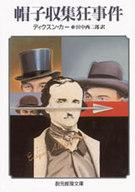<<海外ミステリー>> 帽子収集狂事件 / ジョン・ディクスン・カー