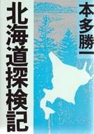 <<日本文学>> 北海道探検記 / 本多勝一