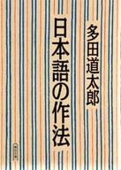 <<日本文学>> 日本語の作法 / 多田道太郎