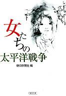 <<日本文学>> 女たちの太平洋戦争 / 朝日新聞社