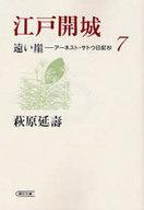 <<日本文学>> 江戸開城 遠い崖 7 アーネスト・サ / 萩原延壽