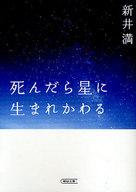 <<日本文学>> 死んだら星に生まれかわる / 新井満