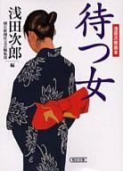<<日本文学>> 待つ女 浅田次郎読本 / 浅田次郎