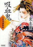 <<日本文学>> 吸血鬼 お役者捕物帖 / 栗本薫