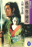 <<日本文学>> 孤剣 奥の細道 斬殺の一刀 / 八剣浩太郎