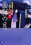 <<日本文学>> 面影の月 退屈御家人気質 悪人釣り / 笛吹明生