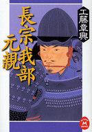 <<日本文学>> 長宗我部元親 / 工藤章興