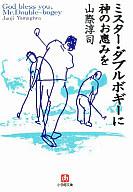 <<日本文学>> ミスター・ダブルボギーに神のお恵みを / 山際淳司