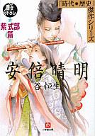 <<日本文学>> 安倍晴明 紫式部篇 時代・歴史傑作シリー / 谷恒生