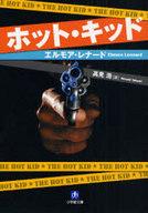<<日本文学>> ホット・キッド / E・レナード