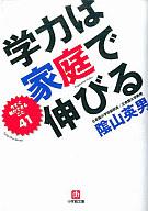 <<日本文学>> 学力は家庭で伸びる / 陰山英男