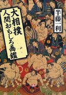 <<日本文学>> 大相撲人間おもしろ画鑑 / 半藤一利