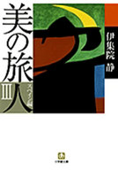 <<日本文学>> 美の旅人 スペイン編 3 / 伊集院静