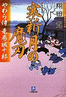 <<日本文学>> やわら侍・竜巻誠十郎 寒新月の魔刃 / 翔田寛