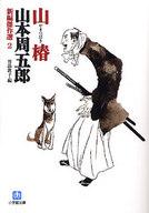 <<日本文学>> 新編傑作選 2 / 山本周五郎