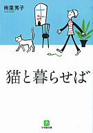 <<日本文学>> 猫と暮らせば / 南里秀子