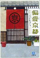 <<日本文学>> 偏愛京都 / マツモトヨーコ