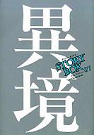 <<日本文学>> STORY BOX 7 異境 / アンソロジー