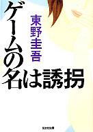 <<日本文学>> ゲームの名は誘拐 / 東野圭吾