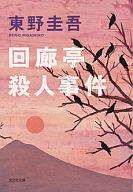 <<日本文学>> 回廊亭殺人事件 / 東野圭吾