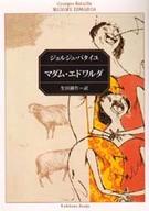 <<日本文学>> マダム・エドワルダ / ジョルジュ・バタイユ