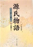 <<日本文学>> 源氏物語 第4巻 / 紫式部