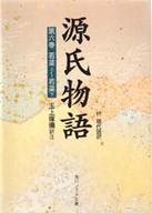 <<日本文学>> 源氏物語 第6巻 / 紫式部