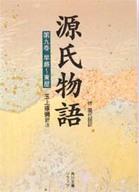 <<日本文学>> 源氏物語 第9巻 / 紫式部