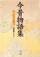 <<日本文学>> 今昔物語集 本朝仏法部 下 / 佐藤謙三