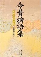 <<日本文学>> 今昔物語集 本朝世俗部 下 / 佐藤謙三