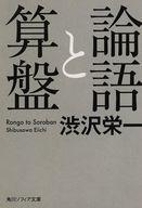 <<日本文学>> 論語と算盤 / 渋沢栄一