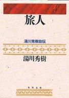 <<日本文学>> 旅人 / 湯川秀樹