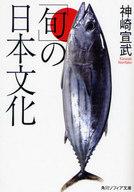 <<日本文学>> 「旬」の日本文化 / 神崎宣武