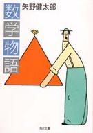 <<日本文学>> 数学物語 / 矢野健太郎
