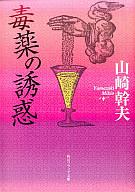 <<日本文学>> 毒薬の誘惑 / 山崎幹夫