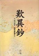 <<日本文学>> 歎異鈔 / 梅原真隆