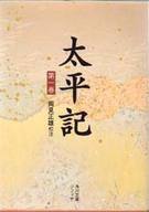 <<日本文学>> 太平記 1 / 岡見正雄