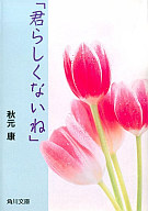 <<日本文学>> 「君らしくないね」 / 秋元康