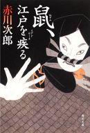 <<国内ミステリー>> 鼠、江戸を疾る / 赤川次郎